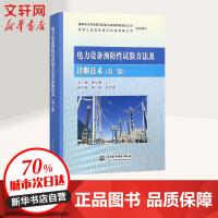 电力设备预防性试验方法及诊断技术(第2版) 编者:陈化钢