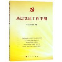 基层党建工作手册 人民出版社