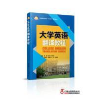 大学英语翻译教程 正版 秦毅 9787511435231