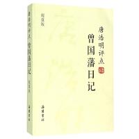 现货正版 唐浩明评点曾国藩日记超值版 唐浩明 著 著作 文学理论与批评文学 岳麓书社