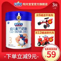 银桥阳光宝宝优加3段婴幼儿配方牛奶粉3段300g克罐装优+三段1-3岁