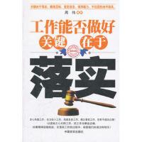 工作能否做好关键在于落实 9787802506909 周伟著 中国言实出版社