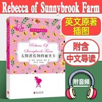 Rebecca of Sunnybrook Farm太阳溪农场的丽贝卡英文版原著正版无删减中文导读附音频插图 世界名著