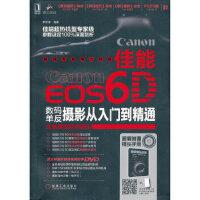 XM-19-佳能EOS 6D数码单反摄影从入门到精通【15#】 罗斯基 9787111422549 机械工业出版社 封