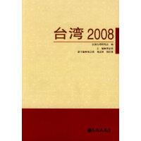 台湾2008