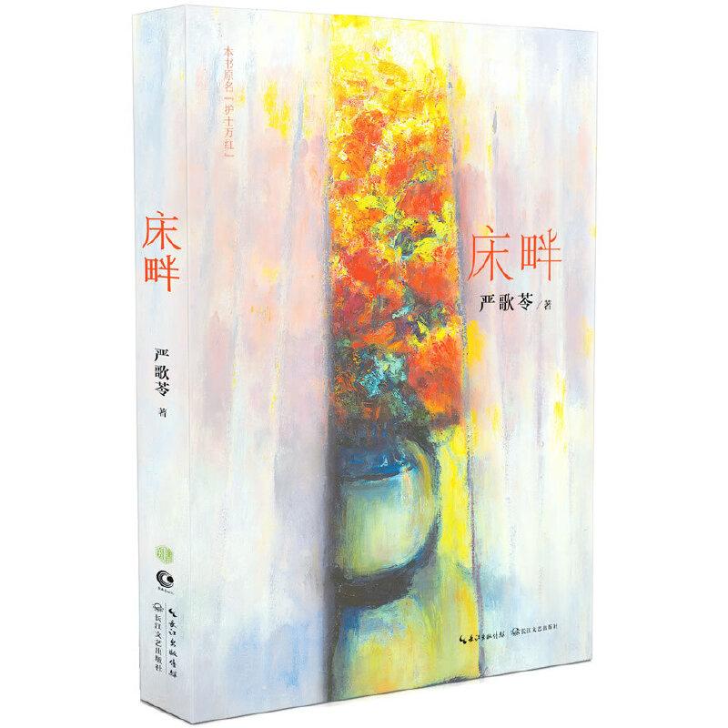 床畔(严歌苓2015年最新长篇小说) (严歌苓二十年写就情感力作,附有严歌苓致当当读者亲笔信!)
