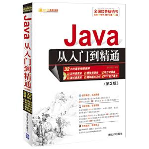 Java从入门到精通(第3版)(含光盘)