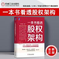 正版 一本书看透股权架构
