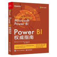 现货正版 Power BI指南 Power BI操作基础入门教程书籍 电商BI系统框架搭建 数据分析Power BI应