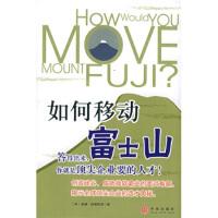 如何移动富士山 [美] 庞德斯通,刘俊朝 中信出版社,中信出版集团