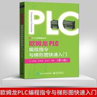 正版 欧姆龙PLC编程指令与梯形图快速入门 第3版 第三版 欧姆龙PLC基础技能知识 梯形图编程实例 梯形图编程入门教