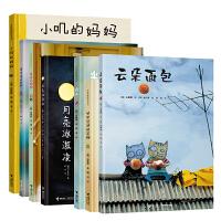 云朵面包白希那经典绘本系列(全7册)