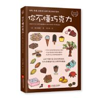 你不懂巧克力 [日] 香川理馨子,黄少安