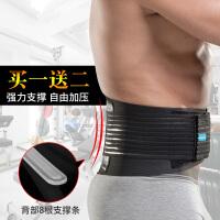 运动护腰带男训练跑步护具篮球深蹲束腰带女健身护腰体育装备腰带