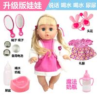 智能仿真婴儿宝宝洋娃娃会眨眼说话喝水奶尿尿儿童女孩玩具过家家 发30声