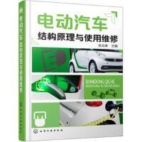 电动汽车结构原理与使用维修 新能源电动汽车维修书籍 电动汽车电气设备故障与排除