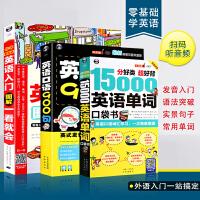 英语入门 自学 零基础 零起点英语入门图解 英语口语900句+15000英语单词口袋书 英语口语书籍