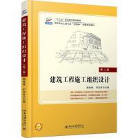 建筑工程施工组织设计(第2版) 北京大学出版社