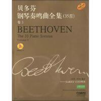 贝多芬钢琴奏鸣曲全集(35首)卷3附CD一张 正版 巴里库珀(Barry Cooper) 9787807515524