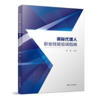 商标代理人职业技能培训指南 9787214206329 江苏人民出版社 曹静