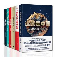 张维为7部曲 中国震撼+中国触动+中国超越 三部曲+文明型国家+我们为什么看好中国 这就是中国 政治军事理论正版的书籍