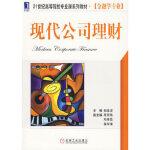 【新书店正版】现代公司理财,姚益龙,机械工业出版社9787111292968