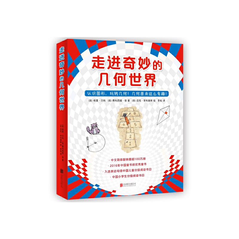走进奇妙的几何世界(全6册) 6本书,6种基本图形,全面为孩子建立几何知识框架,引导孩子创造性地思考问题。几何原来这么有趣!中文版销量超100万册,入选中国小学生分级阅读书目、亲近母语中国儿童分级阅读书目。——爱心树童书