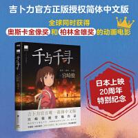 千与千寻(宫崎骏作品。日本上映20周年特别纪念!)