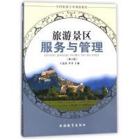 旅游景区服务与管理(第3版) 王昆欣,牟丹 主编