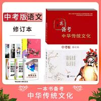 一本书 备考 中华传统文化(中考版)修订