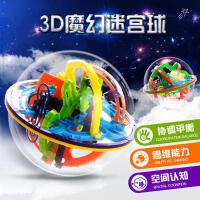 儿童智趣3D立体迷宫球智力球魔幻轨道走珠100-299关益智玩具解锁闯关