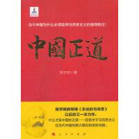 中国正道 陈学明 人民出版社