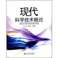 【旧书二手书8成新】现代科学技术概论 张立红 西南交通大学出版社 9787564316464