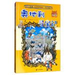 我的本历史知识漫画书・环球寻宝记21奥地利寻宝记 9787556841189 二十一世纪出版社集团 [韩] 小熊工作室