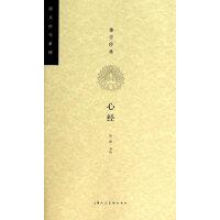 佛学经典 心经---经文抄写系列