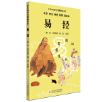 中华国学经典诵读本・易经