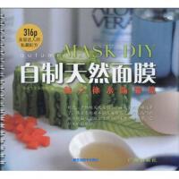 自制天然面膜-秋之补水防皱篇传奇文化美丽坊 广州出版社