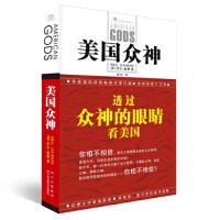 【旧书二手九成新】美国众神 尼尔・盖曼,戚林 9787536459502 四川科学技术出版社