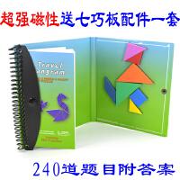 磁立方 磁性七巧板 磁力240题儿童益智力玩具小学生拼图 幼儿园教具积木