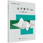 高等数学 王红,杨策平 科学出版社 9787030582669