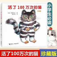 活了100万次的猫一百万次的猫儿童绘本3-6岁经典绘本故事书7-10-12岁硬壳六五年级课外阅读推荐书籍三四年级课外阅