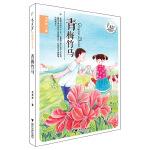 毛芦芦守望童心系列――青梅竹马