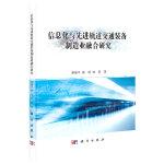【按需印刷】-信息化与先进轨道交通装备制造业融合研究