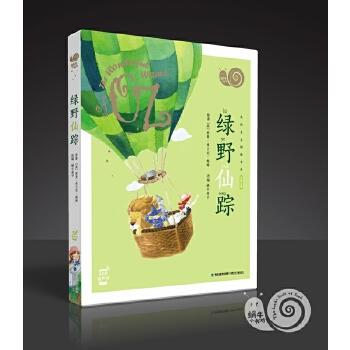 蜗牛小书坊·绿野仙踪 流传百年,儿童文学史上的不朽经典;被翻译成20多种语言出版;根据这个故事所改编的动画片、电影、舞台剧等更是不计其数