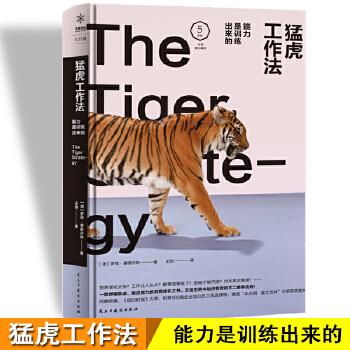 猛虎工作法:能力是训练出来的(pdf+txt+epub+azw3+mobi电子书在线阅读下载)