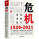 危机:1520―2021