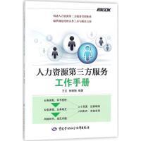 人力资源第三方服务工作手册 王红,徐姗姗 编著