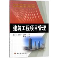 建筑工程项目管理 黄河水利出版社