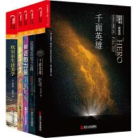 神话学大师套装5册千面英雄 坎贝尔生活美学 神话的力量 追随直觉之路 英雄之旅约 瑟夫坎贝尔著星球大战心灵的哲学家与心