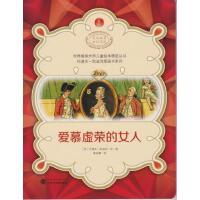 爱慕虚荣的女人 伦道夫凯迪克图画书系列 正版 伦道夫凯迪克 文,图,南来寒 9787307117013